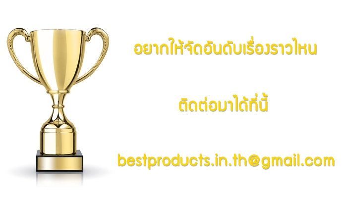 ติดต่อ Bestproducts.in.th