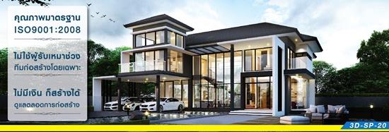 รับออกแบบสร้างบ้าน