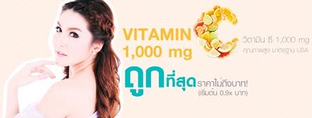 โรงงานรับผลิต Vitamin C