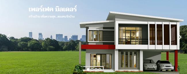 รับสร้างบ้านชั้นเดียวราคาถูก
