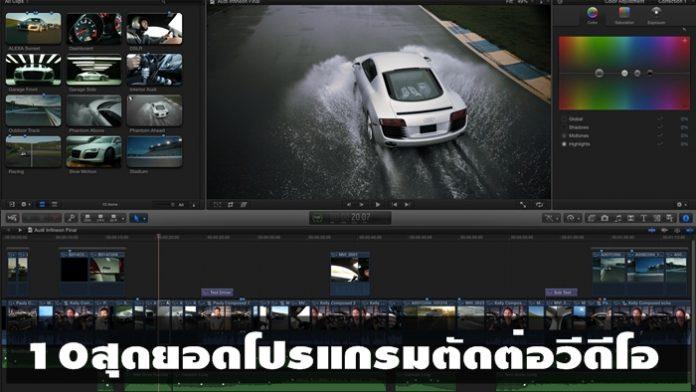 โปรแกรมตัดต่อวีดีโอ