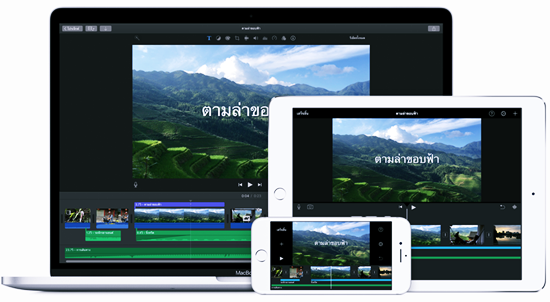 Apple iMovie (สำหรับ Mac OS X)