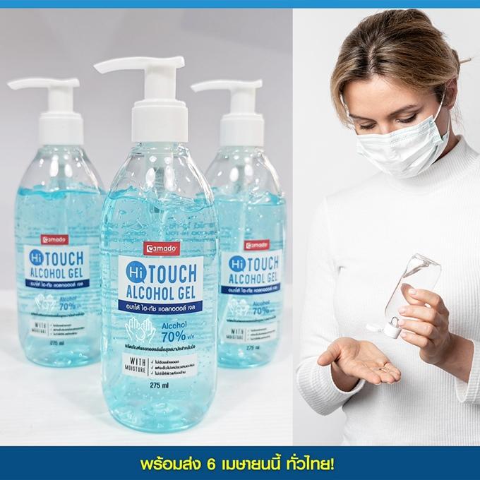 เจลล้างมือ Hi TOUCH แอลกอฮอล์ โควิด 19 ดีที่สุด