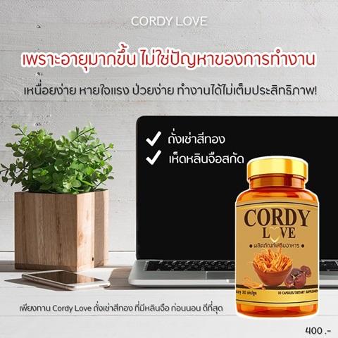 Cordy Love ถั่งเช่าราคาดีที่สุด 2564