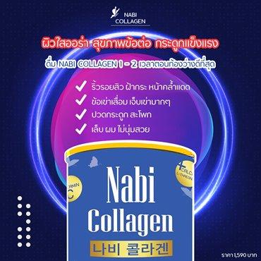 รีวิว nabi collagen เกาหลี ที่ดีที่สุด