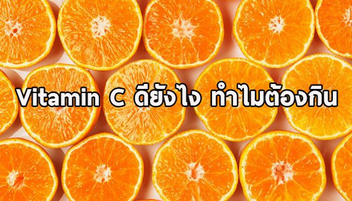 Vitamin C ดียังไง