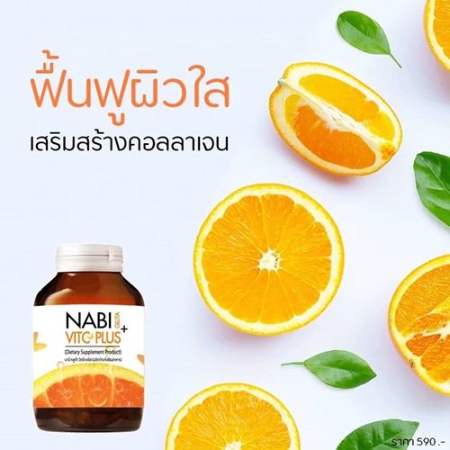 Nabi Gluta VitaminC