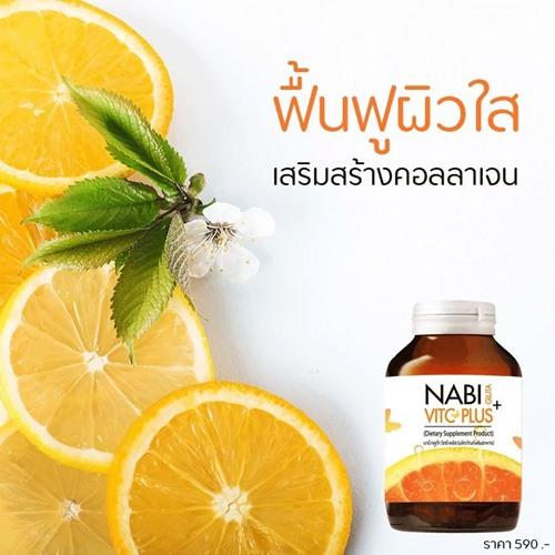 ประโยชน์ของวิตามินซี NABI GLUTA VITC PLUS+