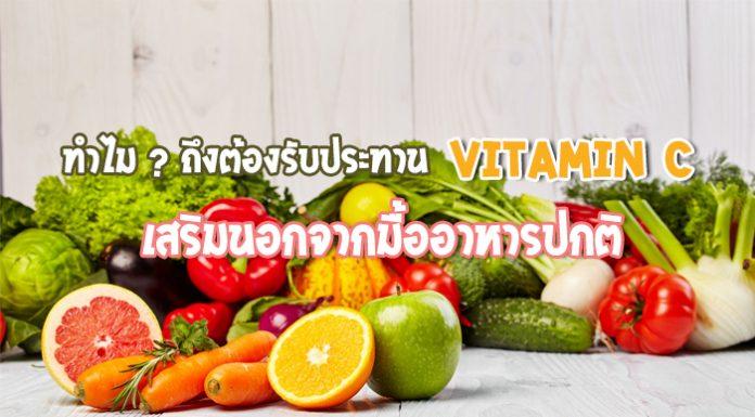 ทำไม ถึงต้องรับประทาน Vitamin C เสริมนอกจากมื้ออาหารปกติ